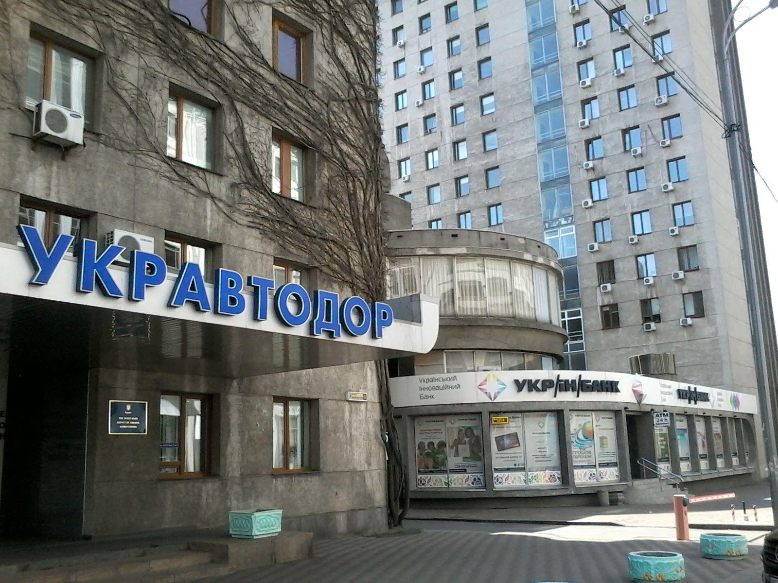 Ukrinbank branch 10